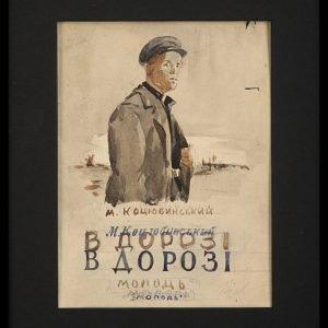1. Untitled, Soviet Propaganda 1950.jpg