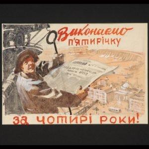 2.Untitled, Soviet Propaganda 1950.jpg
